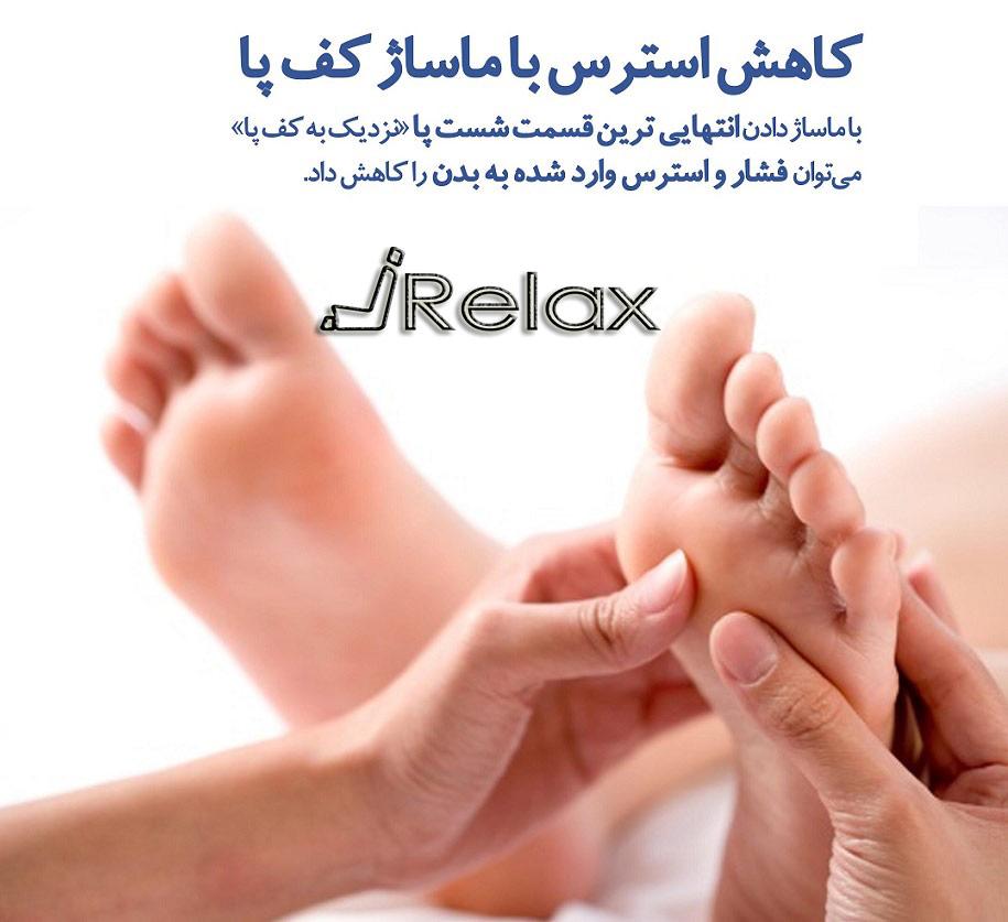 کاهش استرس با ماساژ کف پا
